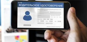 Россиянам разрешат ездить без документов