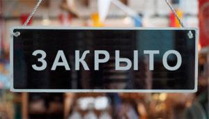 Бизнес опасается массового закрытия магазинов