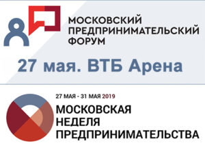 Московский предпринимательский форум 2019
