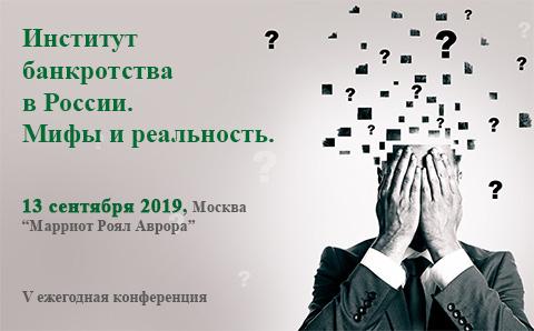 Институт банкротства в России. Мифы и реальность