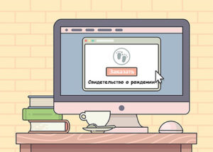 Свидетельство о рождении переведут в электронный формат